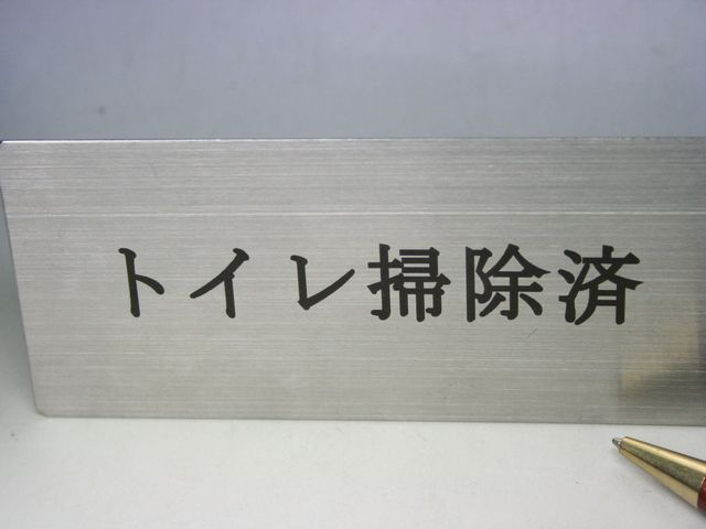 ステンレス板へのレーザーマーカー(レーザー彫刻)画像